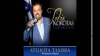 """Takis Kokotas Stathoulis sings - """"Ligo Ligo"""""""