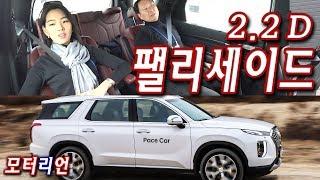 현대 팰리세이드 2.2D 시승기 1부, 과연 정말 매력적인가? Hyundai Palisade
