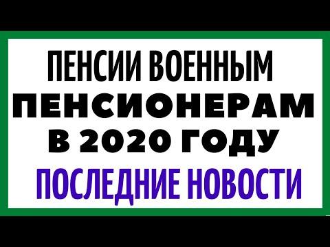 Какими будут военные пенсии в 2020 году. Депутаты пошли на конфликт с правительством Мишустина