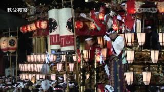 秩父夜祭繁体埼玉県公式観光動画