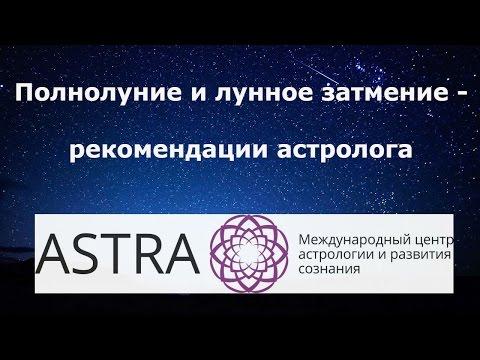 Астролог в барнауле