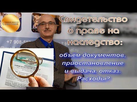 Свидетельство о праве на наследство: объём документов, приостановление и выдача, отказ. Расходы?