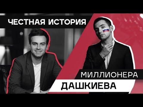 КАК ЗАРАБАТЫВАТЬ МИЛЛИОНЫ интервью основателя Бизнес Молодость Михаила Дашкиева. Как зарабатывать
