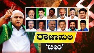 ಉಪಚುನಾವಣೆಯಲ್ಲಿ ಗೆದ್ದ ಅರ್ಹ ಶಾಸಕರಿಗೆ ಯಾವ ಖಾತೆ..?   CM Yeddyurappa Cabinet Expansion To Happen Soon