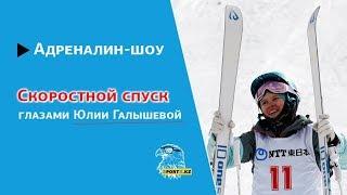 Адреналин-шоу: скоростной спуск глазами Юлии Галышевой