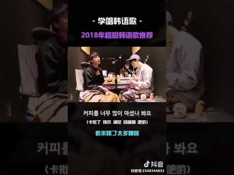 [抖音tiktok]2018超甜韓國歌推薦