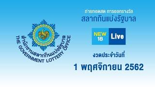 🔴 [Live] ถ่ายทอดสด การออกรางวัลสลากกินแบ่งรัฐบาล งวดวันที่ 1 พ.ย. 2562 | NEW18