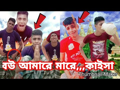 New Bangla tik tok funny video 2019. Rajib Hossen official. Tik tok star shishir Chandro.