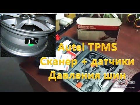 2014 Ford F150 TPMS Programing with Autel TS508 - смотреть