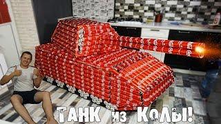 СДЕЛАЛ ТАНК из 1000 БАНОК Coca-Cola! Стреляет ракетами!!!