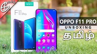(தமிழ்) OPPO F11 Pro ( Pop Up Camera | 48 MP | VOOC 3.0) - Unboxing & Hands On Review