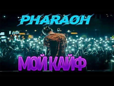 Pharaoh – МОЙ КАЙФ (КЛИП)