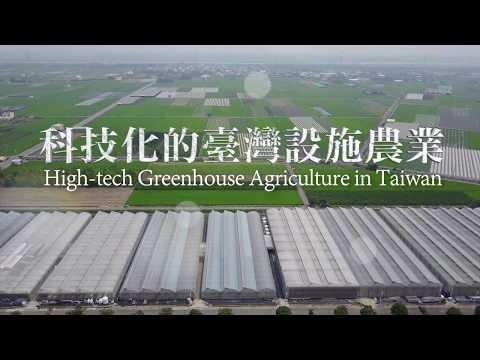 科技化的臺灣設施農業 1分鐘 英文版