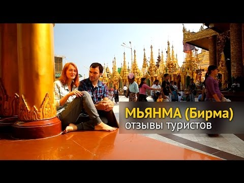 Мьянма (Бирма) отзыв о нашем туре
