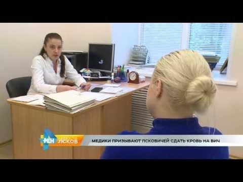 Новости Псков 17.08.2016 # Врачи призывают псковичей сдать кровь на ВИЧ