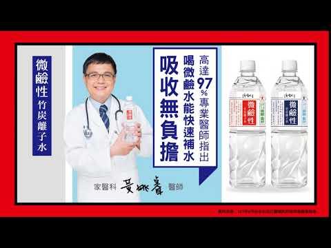 多喝水微鹼性竹炭離子水-[百位醫師推薦]