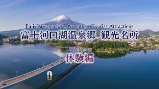富士河口湖温泉郷観光名所  体験編 Go!Go!NBC!