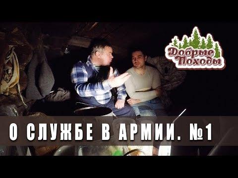 О СЛУЖБЕ В АРМИИ. Часть - 1. (Пограничник, Казахстан, Алматы)