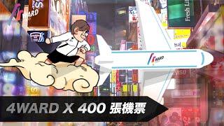 【4ward X 400套來回機票!✈】
