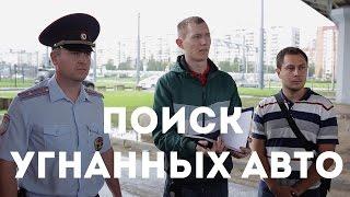 Как найти угнанный автомобиль, СПУА.РФ