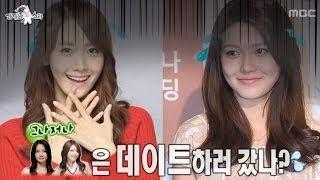 The Radio Star, Girl's Generation #01, 지금은 연애시대 20140312