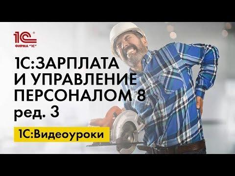 Отпуск сотруднику-инвалиду в 1С:ЗУП ред.3