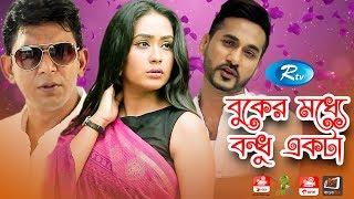 Buker Moddhe Bondhu Akta | বুকের মধ্যে বন্ধু  একটা | Chanchal Chowdhury | Sojol | Momo | Rtv Drama