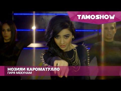 Нозияи Кароматулло - Гиря мекунам (Клипхои Точики 2016)