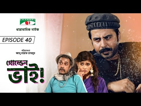 Golden Bhai | Drama Serial | Episode 40 | Afran Nisho | Prova | Aparna Ghosh | Channel I TV