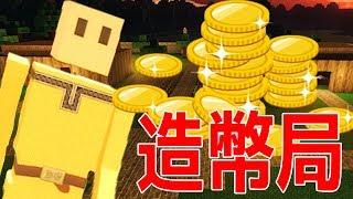 マイクラ風世界でゴールドコインを作りました - Colony Survival - #3