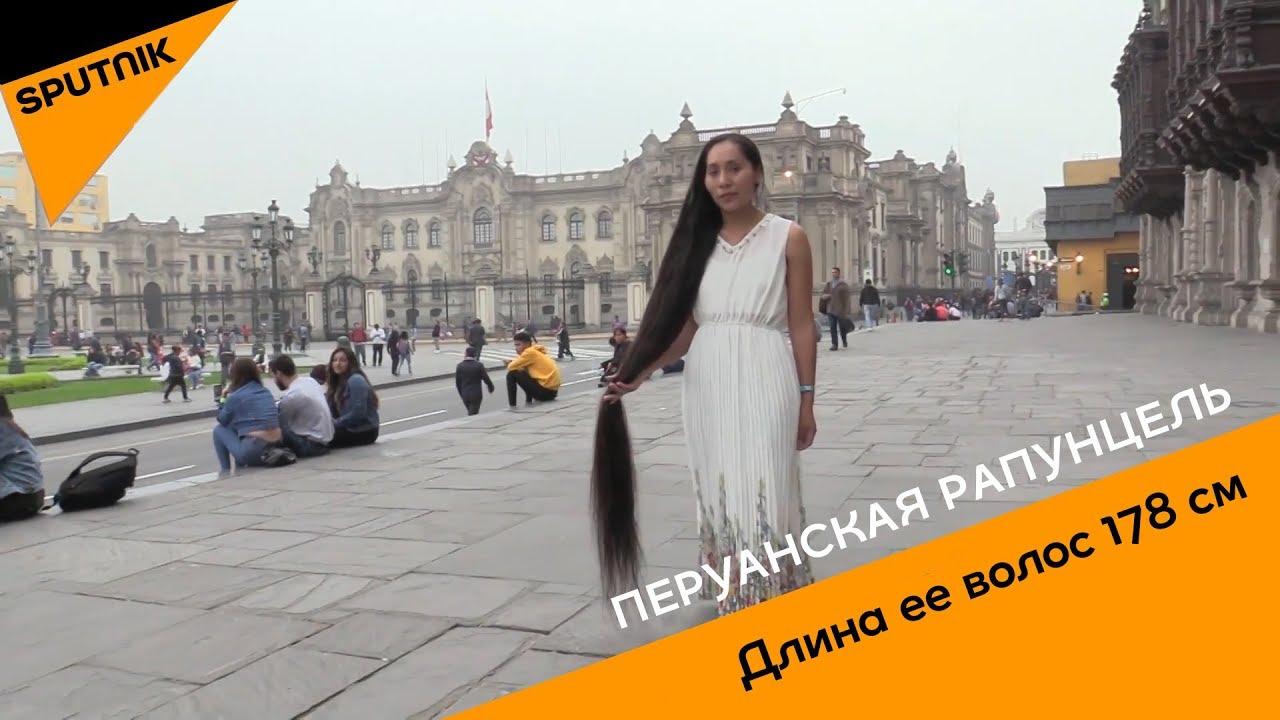 Жительница Перу с волосами длиной 178 см