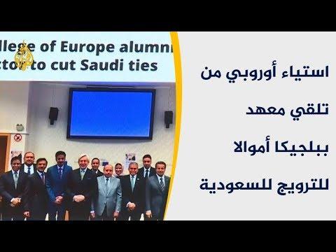 استياء أوروبي من تلقي معهد ببلجيكا أموالا للترويج للسعودية