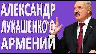 Лукашенко про Пашиняна, Армян в 1915 году, Нагорный Карабах и Армению #новости2018