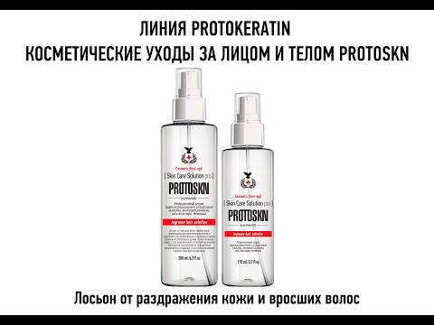 Лосьон PROTOKERATIN от раздражения кожи и вросших волос, 110 мл