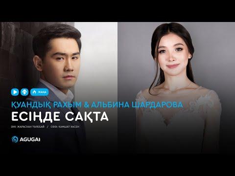 Қуандық Рахым & Альбина Шардарова - Есіңде сақта (аудио)