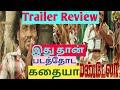 Mandela  Trailer Review   Tamil.   Yogi Babu