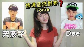 Tonie篇- 揀邊個做對象 - A OR B