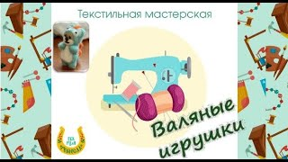 """Практическое занятие текстильной мастерской: Мини-игрушка в технике """"Сухое валяние"""""""