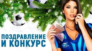 Поздравление с Новым годом и конкурс для клиентов букмекерской компании 1xBet