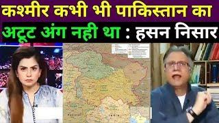 Kashmir-Pakistan- Bangladesh all Belongs to IndiaOnly | Hassan Nisar | Mission Bharat