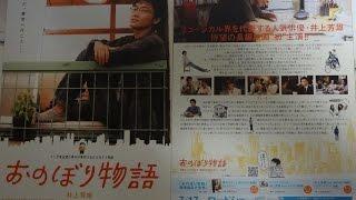 おのぼり物語2010映画チラシ井上芳雄肘井美佳哀川翔