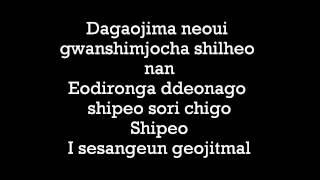 2NE1 - UGLY (LYRICS)