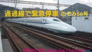 のぞみ56号通過線で緊急停車山陽新幹線新下関駅