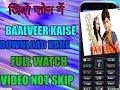 Jio phone me baalveer serial download kaise kare|| how to download baalveer in jio phone video download