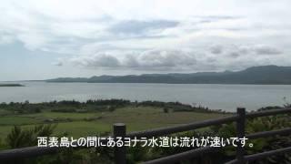 小浜島観光後半