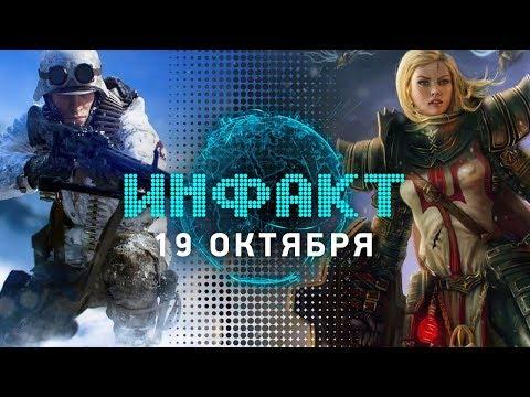 Кампания Battlefield V, Diablo 4 и BlizzCon 2018, трейлеры Red Dead Redemption 2 и SoulCalibur VI...