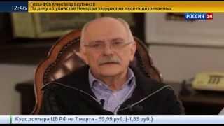 Никита Михалков - охлаждение отношений с Украиной предсказали в 90-х годах