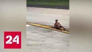 В чем мать родила: в США из самолета выскочил голый пассажир - Россия 24