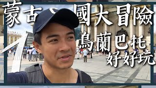 蒙古國大冒險:烏蘭巴托好好玩! Mongolia vlog EP1, Ulaanbaatar soooooo INTERESTING!
