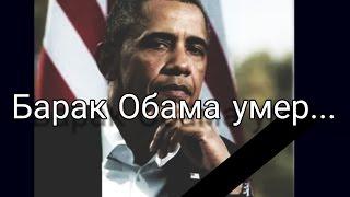 Барак Обама умер!